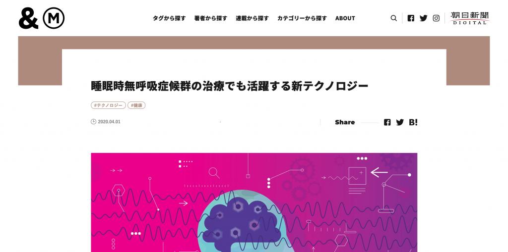 朝日新聞DIGITALに当センター長安達の記事が掲載されました