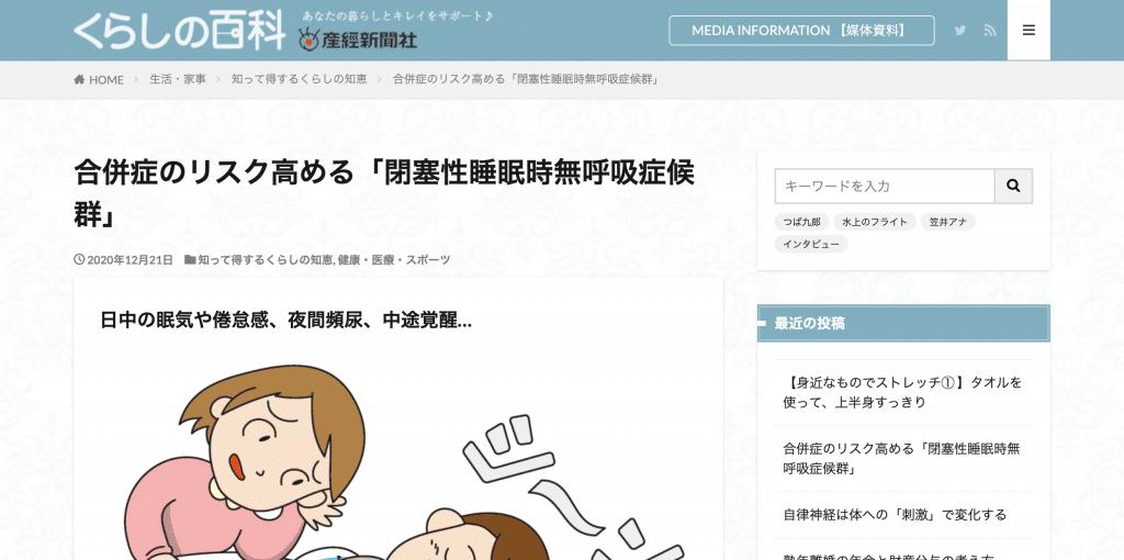 産経新聞社【くらしの百科】に当センター長安達の記事が掲載されました