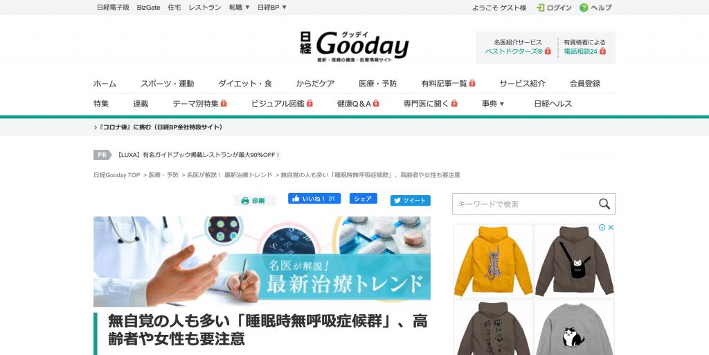 日経gooday(グッデイ)名医が解説「睡眠時無呼吸症候群」に当センター長の安達の記事が掲載されました